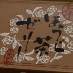 伊藤久右衛門のほうじ茶ゼリーが香ばしくてウマーい!