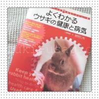 『うさぎの病気を把握する』心強い教本