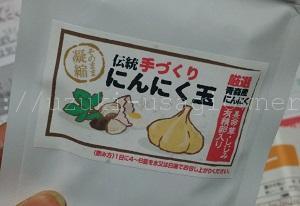 自然品質で手作り感が体に嬉しい!「伝統手づくりにんにく玉」