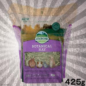 うさぎのうっ滞対策に ハーブの香りでよく食べる「OXBOW ボタニカルヘイ」
