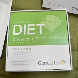 テレビで話題の肥満遺伝子検査セットがキターッ!