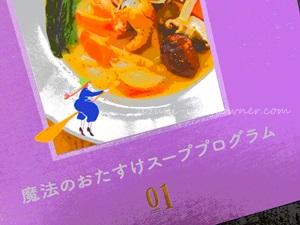 """健康的な食事のレシピで""""食べるスープ"""" フェリシモ「魔法のおたすけスーププログラム」"""