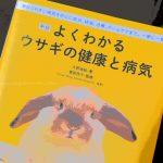 うさ飼いのバイブル「新版 よくわかるウサギの健康と病気」
