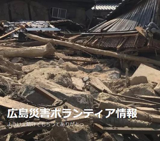 広島の災害地区へのボランティア検討