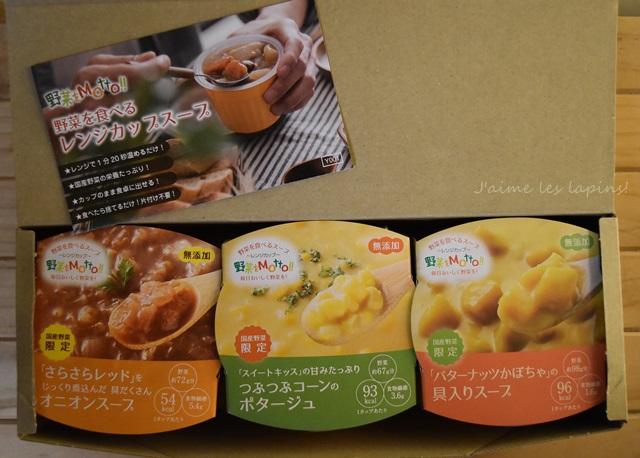 常温保存が出来る、レンチン1分強で食べるゴロゴロ野菜スープが頼もしい!