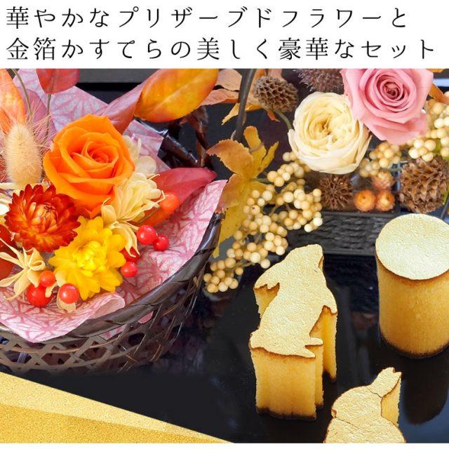 【敬老の日2018】おじいちゃんおばあちゃんへのプレゼント うさぎモチーフなお花はコレ!