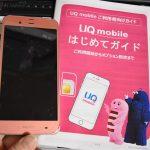 UQモバイルユーザー卯月、中古スマホ2代目を準備する。