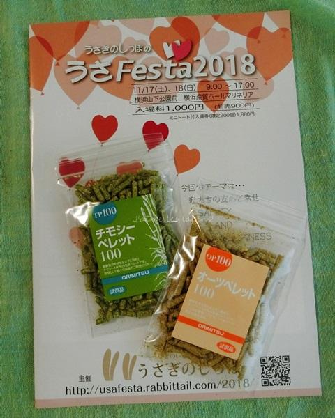 うさフェスタ2018秋のパンフレットと、オリミツのチモシーペレットの試供品