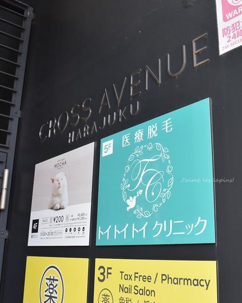 JR原宿駅前の、トイトイトイクリニックの入り口