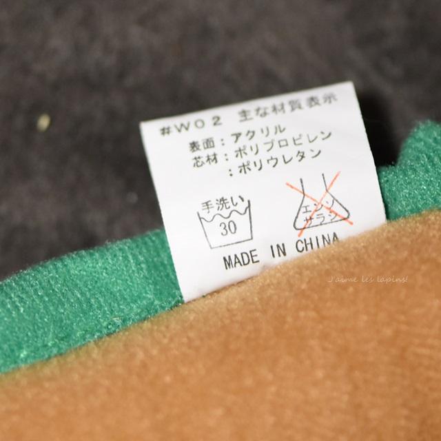 木の葉のクッションに付いている、洗濯表示
