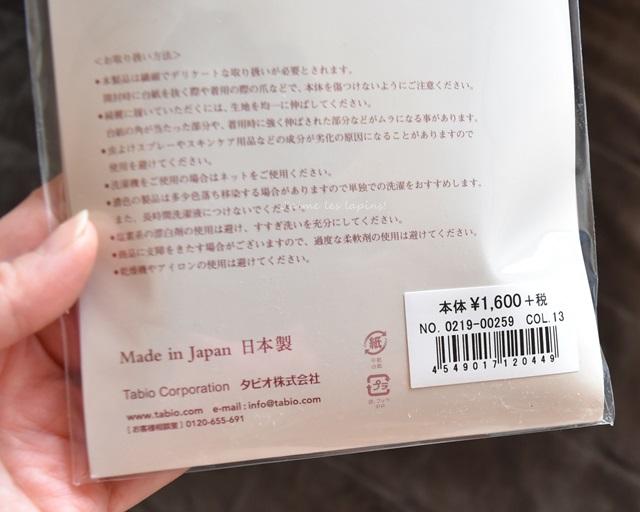 タイツのパッケージの裏書きと値札。1600円。