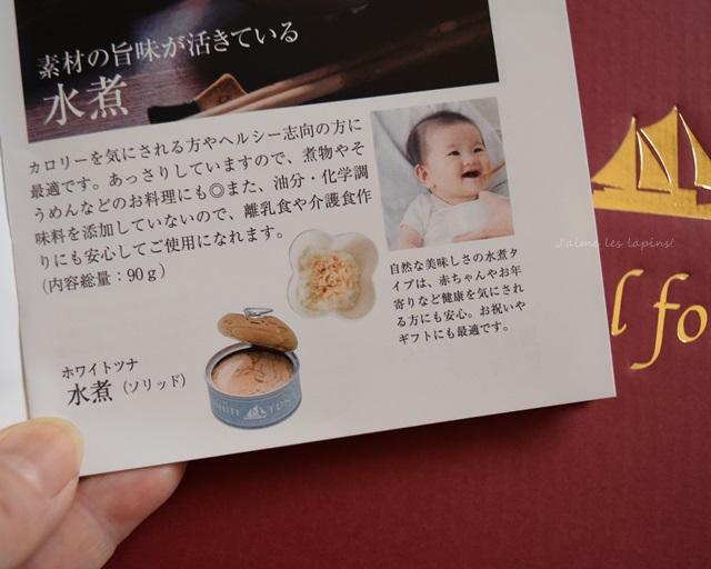 ホワイトツナの水煮。赤ちゃんにも食べてもらえます。