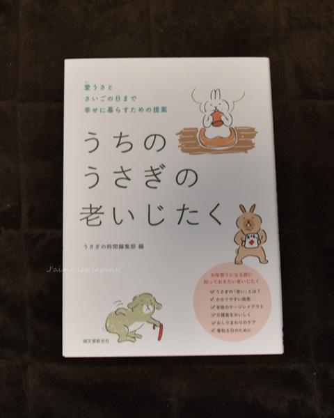 書籍「うちのうさぎの老いじたく」表紙