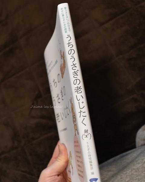 「うちのうさぎの老いじたく」の、背表紙