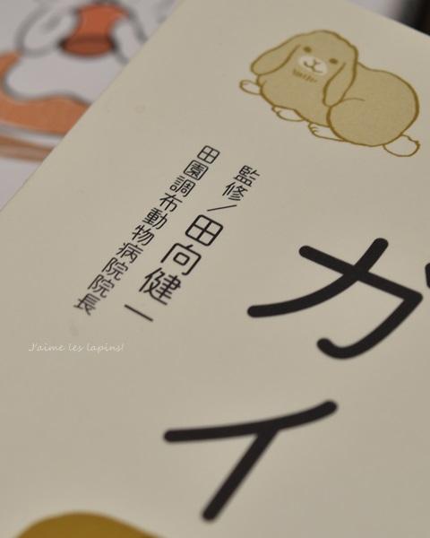 書籍「ウサギの看取りガイド」の監修者アップ