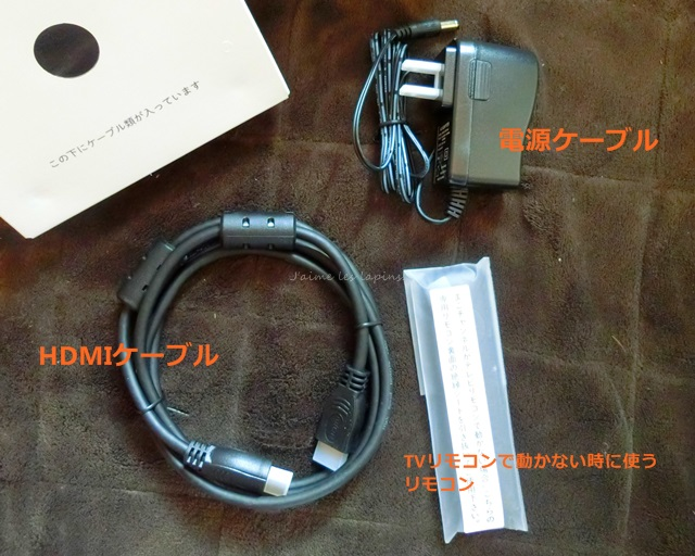 電源ケーブルと、HDMIケーブルと、もしものときに使うリモコン