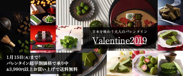 伊藤久右衛門の抹茶チョコレートでのバレンタイン商品