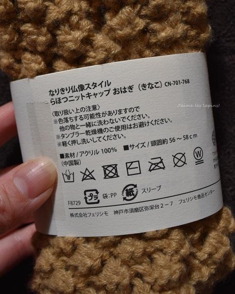 らほつニットの洗濯表示アップ