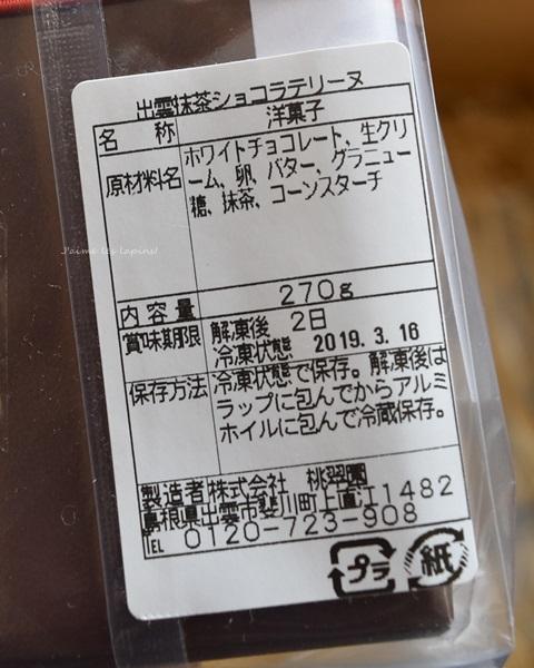 出雲抹茶ショコラテリーヌの原材料を記しているシール