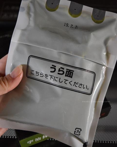 宇治抹茶カレーのパックの裏には、横一文字にヒダが付いています。