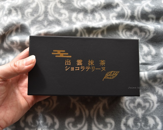 出雲抹茶ショコラテリーヌの黒い箱