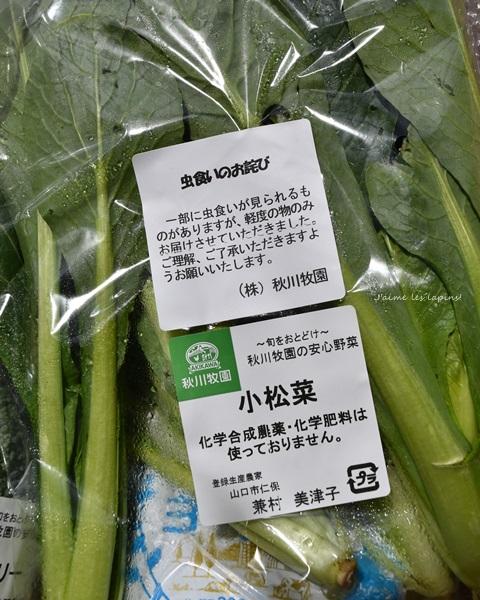 秋川牧園の小松菜