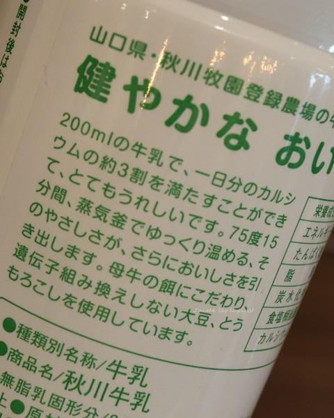 秋山牧園おすすめ商品:牛乳ボトル