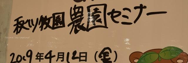 秋山牧園アフィリエイトセミナー会場看板