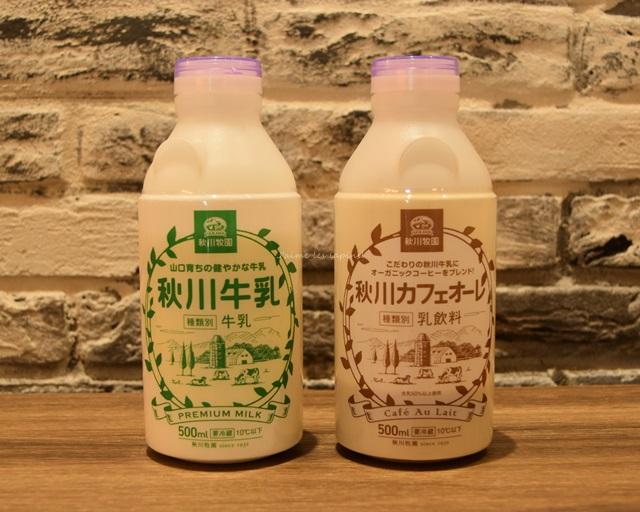 秋山牧園おすすめ商品:牛乳とカフェオレ