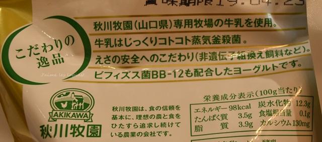 秋川牧園ヨーグルト:パッケージうしろ