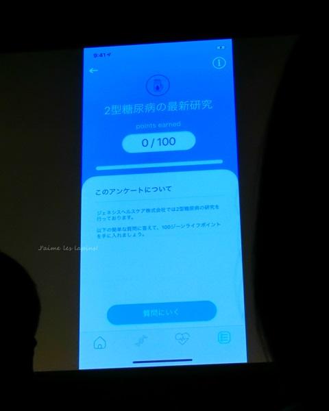 ジーンライフアプリ画面イメージ