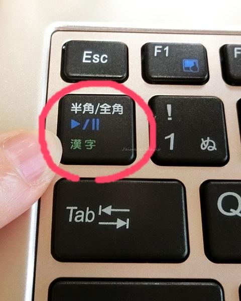 マウスコンピューターB401シリーズの文字切り替え表示キー