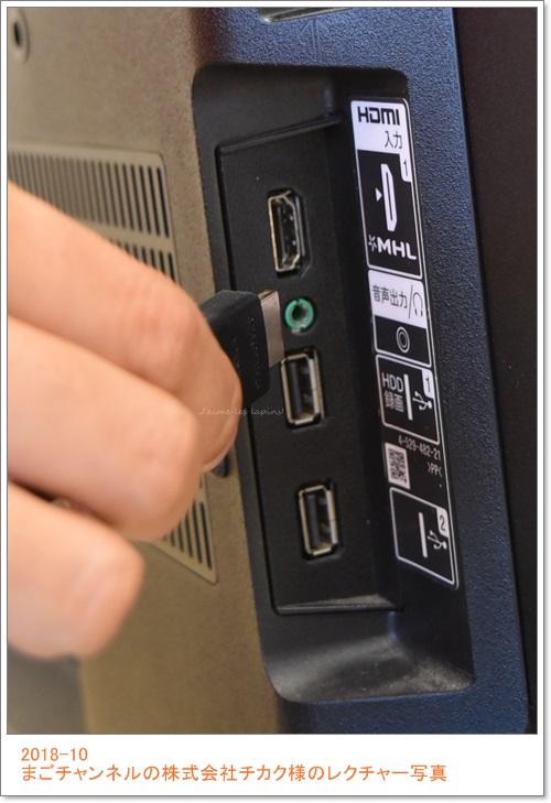 まごチャンネルのケーブルが使えなかったのはHDMIケーブルが使えなかったから