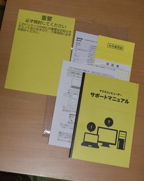 マウスコンピューターの保証書など同梱物