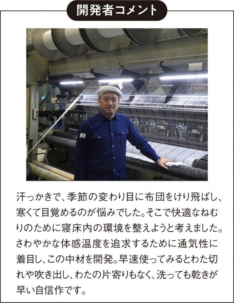 フェリシモのガーゼケット製作者