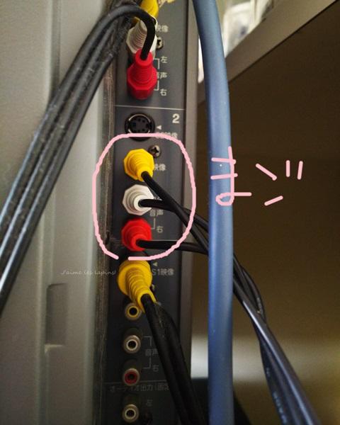まごチャンネルのケーブルが使えなかったら使う変換器を使った