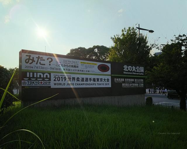 世界柔道選手権大会2019北の丸公園入り口