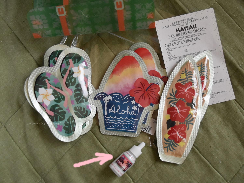フェリシモの柔軟剤ハワイ