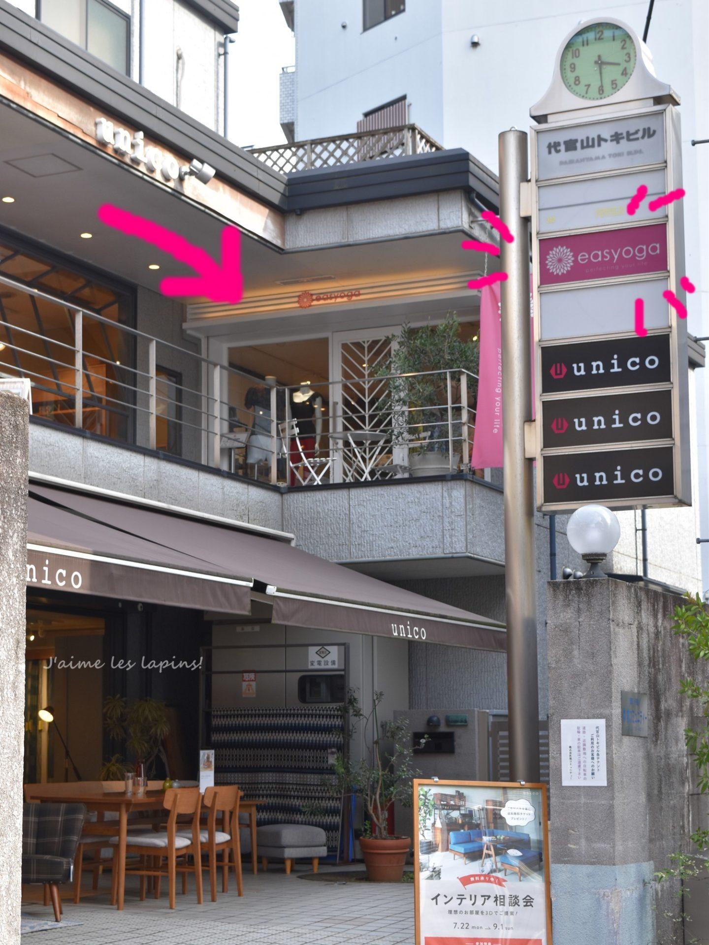 イージーヨガ代官山実店舗は2階