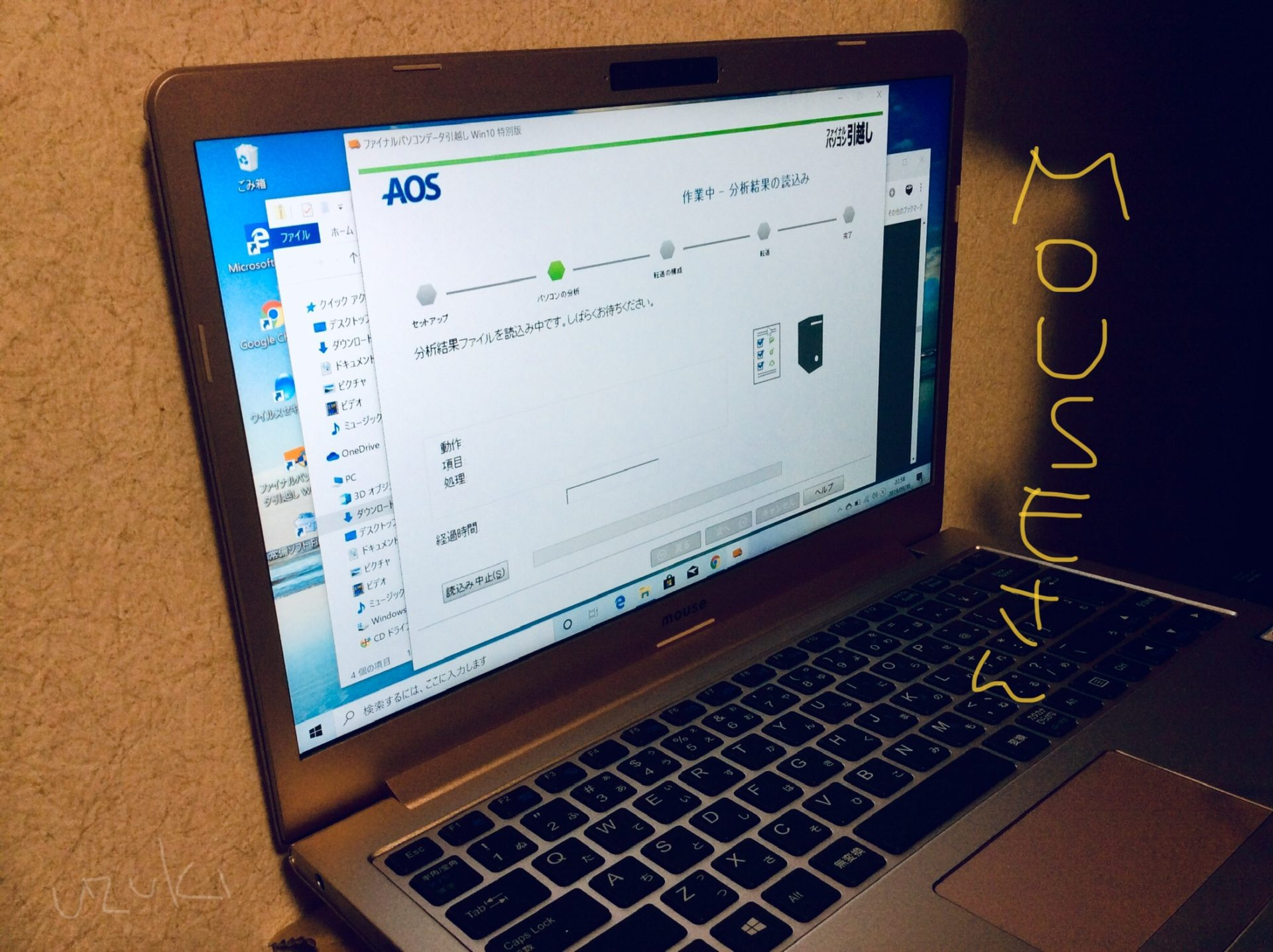 マウスコンピューターデータ引越しさせております