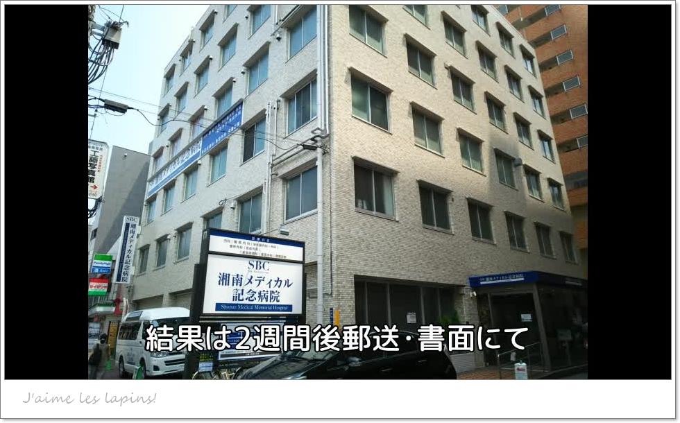 乳がん検診湘南メディカル記念病院