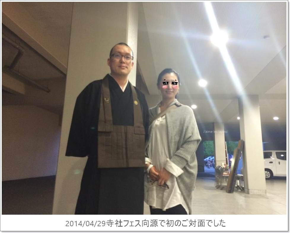 井上弘法副住職と「うさぎが好き!」管理人卯月