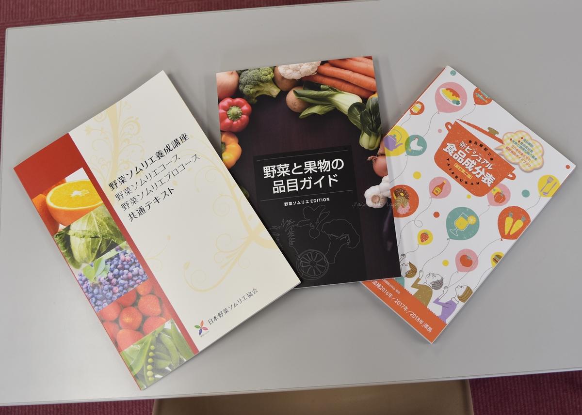 野菜ソムリエの受講料
