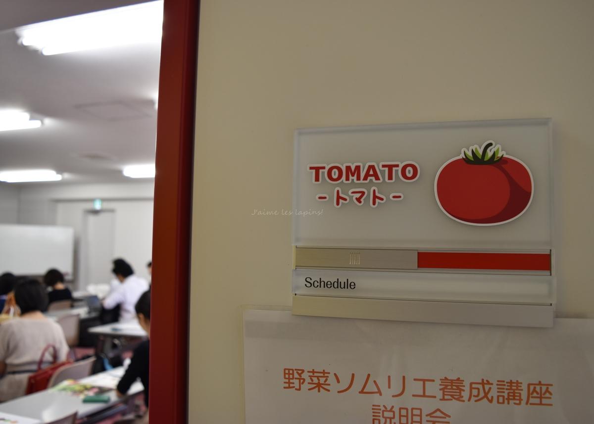 野菜ソムリエ協会トマト