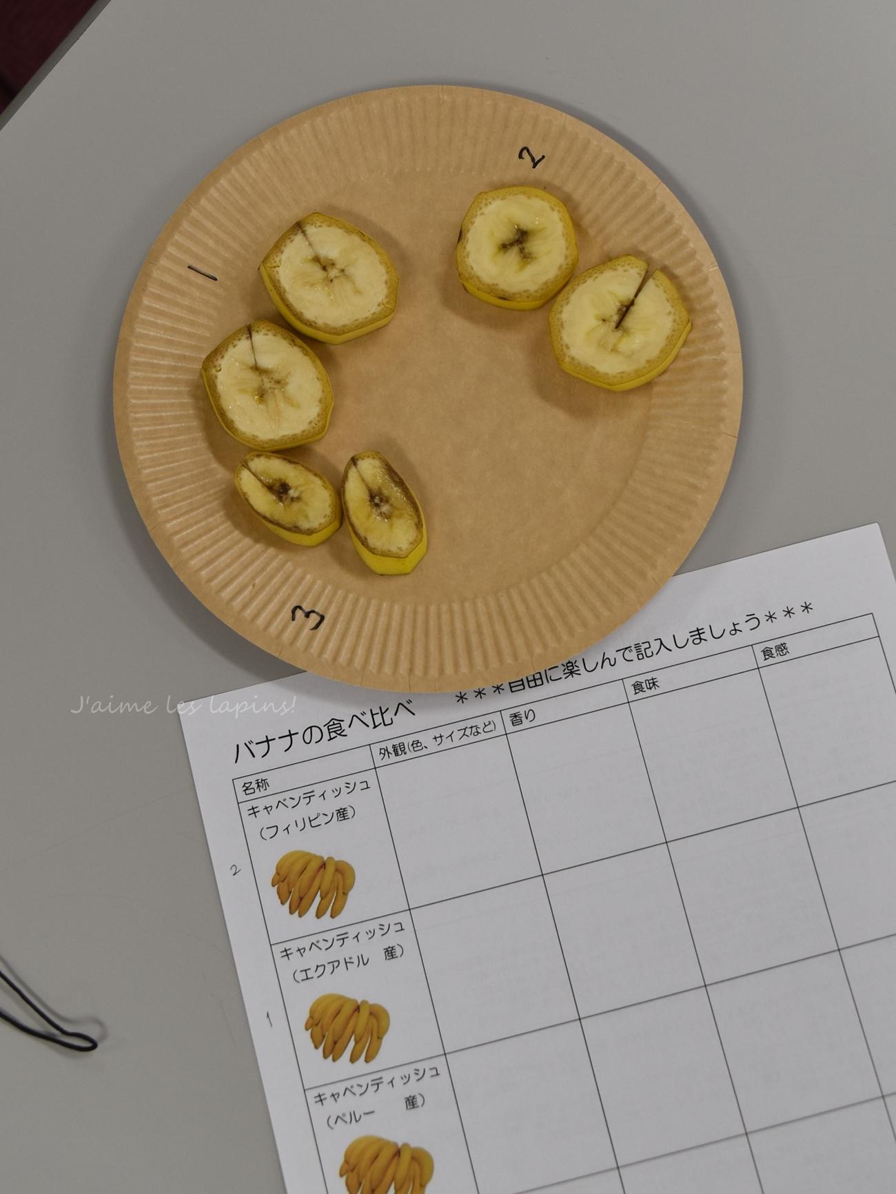 野菜ソムリエ講座説明バナナの食べ比べ