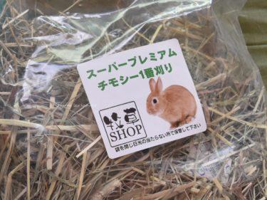 牧草SHOPの「アメリカ産スーパープレミアムチモシー1番狩り」は良く食べるからおすすめ!
