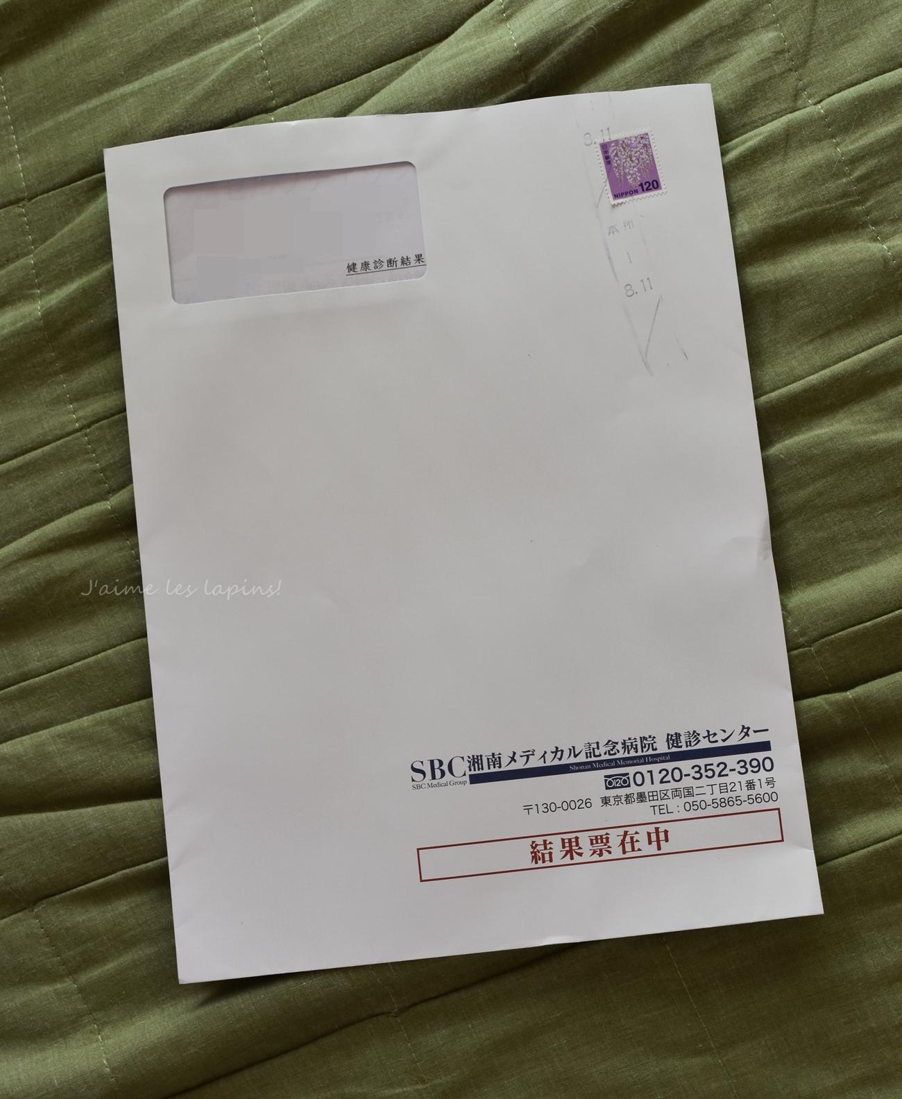 乳がん検診湘南メディカル記念病院から郵送