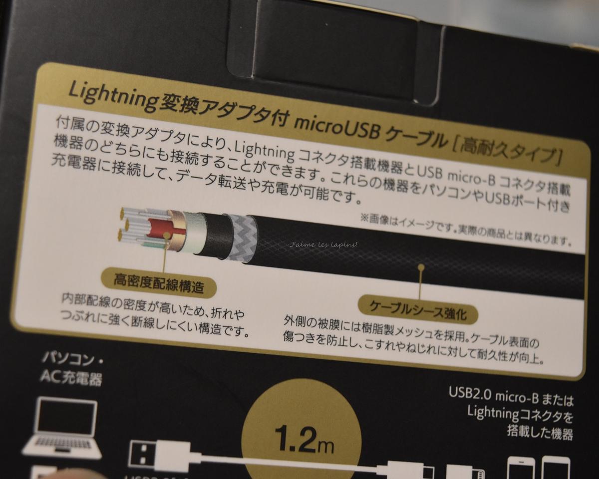 充電ケーブルパッケージ説明