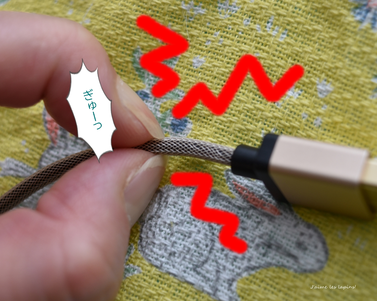充電ケーブル強さの実験