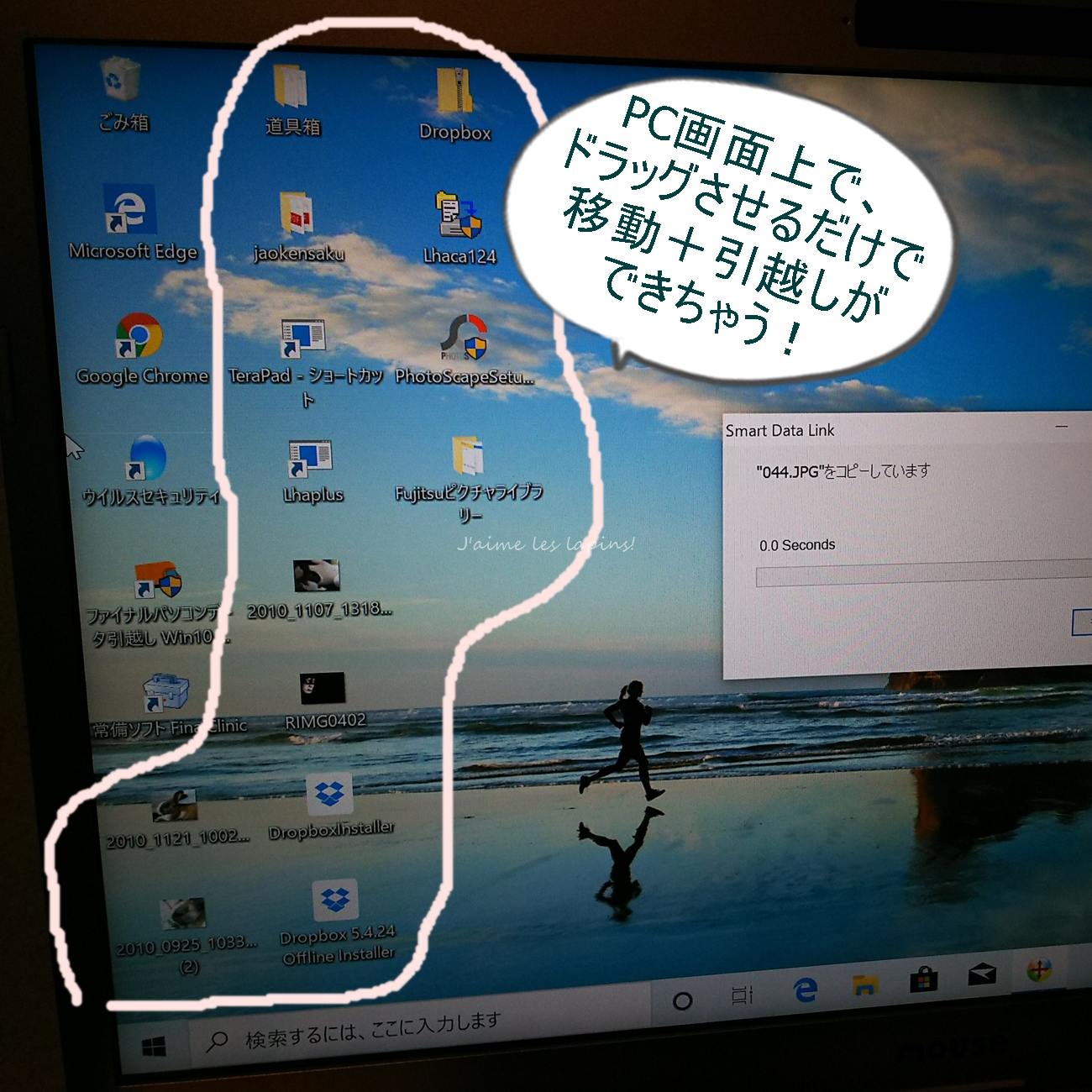 PCデータ引越し開始新パソコン側